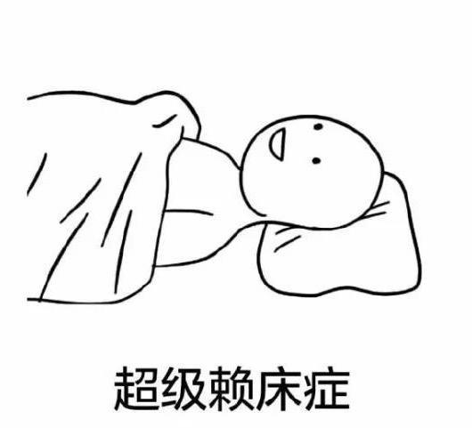 赖床GIF表情图_赖床动态的面壁思过可爱表情包_赖床GIF动图-SOO图片