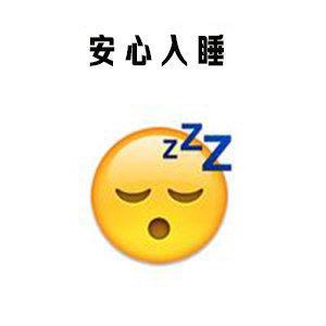 emoji 小黄脸 安心入睡 困了 搞怪 逗