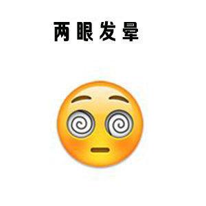 emoji 小黄脸 两眼发晕 昏了 搞怪 逗