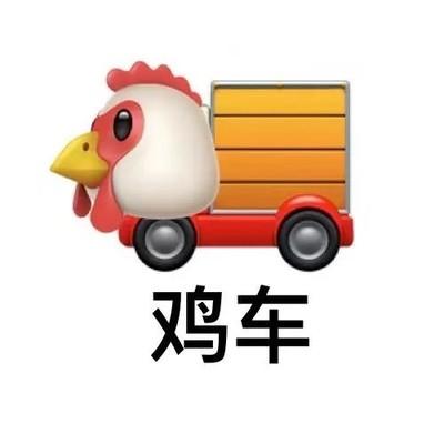 emoji 小鸡 鸡车 好奇 呆萌 可爱