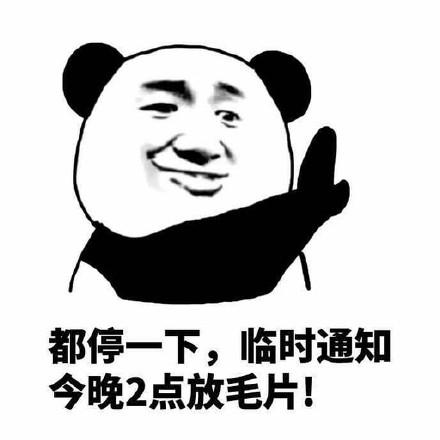 金管长 熊猫头 都挺一下 临时通知今晚 2点看毛片