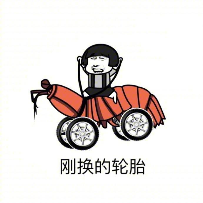 动态GIF轮胎头表情包圈加衣的服朋友图_表情轮胎_轮胎GIF动图-SOO图片