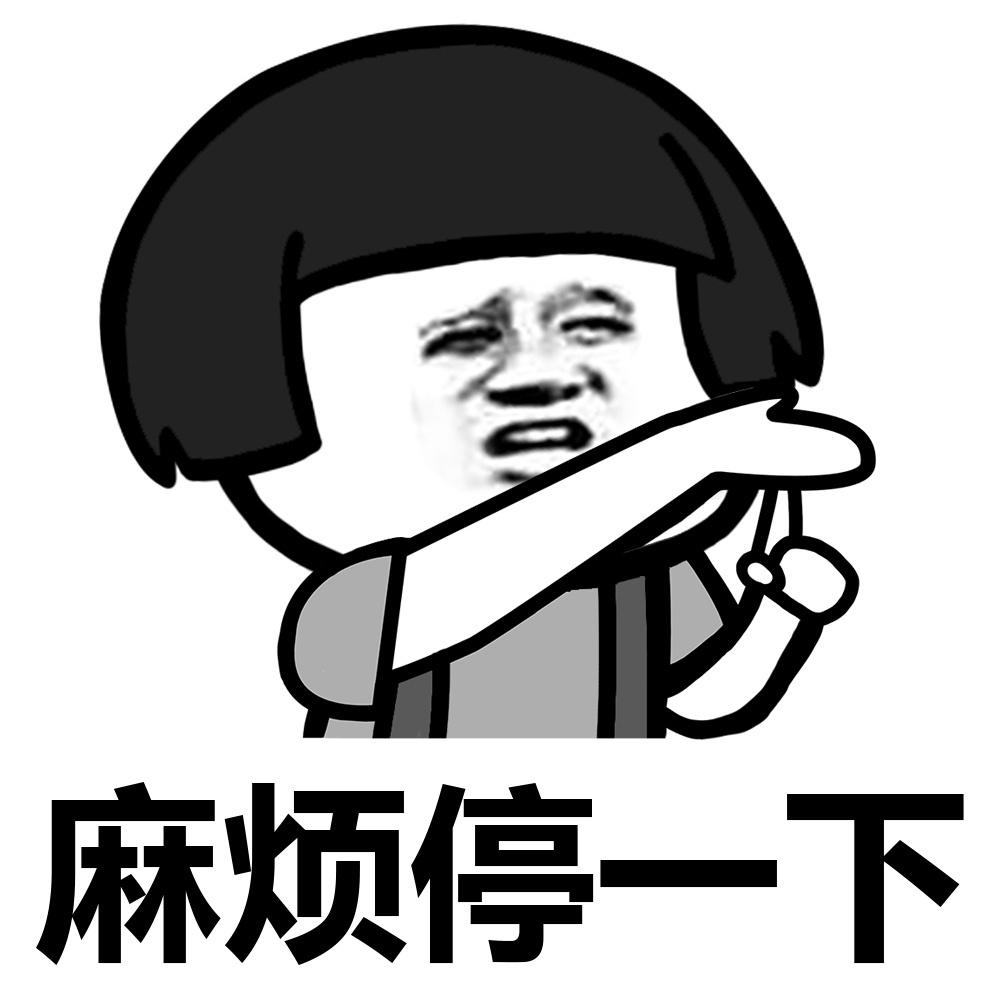 金馆长 齐刘海 注视 麻烦停一下