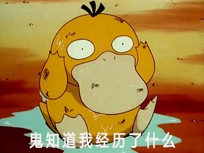 可达鸭 害怕 冷汗 鬼知道我经历了什么