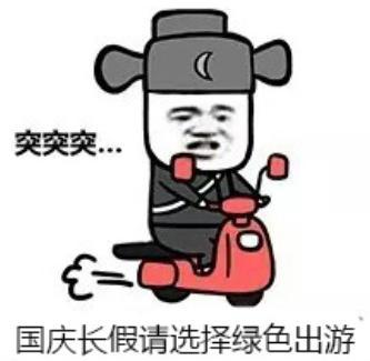 国庆节 魔性 搞笑 逗 熊猫头
