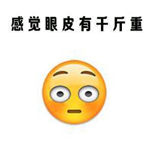 emoji 小黄脸 感觉眼皮有千斤重 累了 搞怪 逗