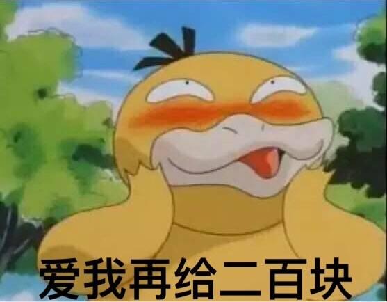 精灵宝可 可达鸭 可爱 呆萌 日本动画 爱我再给二百块