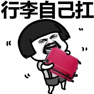 女汉子专用 蘑菇头 女孩 行李自己扛