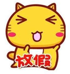 国庆节 爱我中华 萌萌哒 可爱 长假快乐