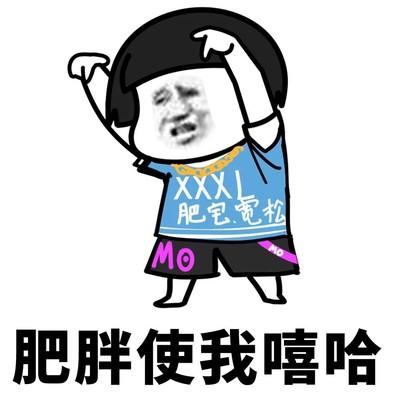暴漫 熊猫头 肥胖使我嘻哈 自我安慰 搞怪 逗