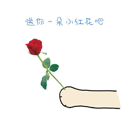 玫瑰花GIF高清图_玫瑰花表情_玫瑰花GIF动尔康表情包动态图图片