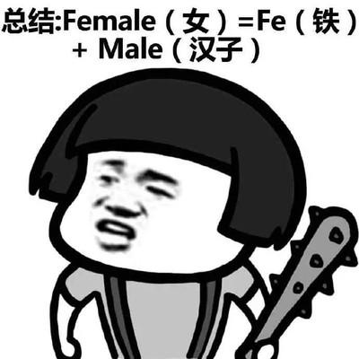 女汉子专用 蘑菇头 狼牙棒 总结女=铁+汉子