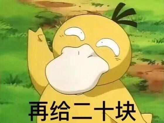 精灵宝可 可达鸭 可爱 呆萌 日本动画 再给二十块