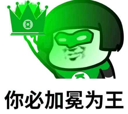 蘑菇头 黄冠 绿色 你必加冕为王