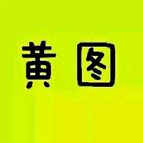 黄图 黄色 黑字 文字