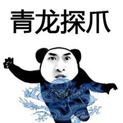 熊猫头 手掌 牙齿  青龙探爪