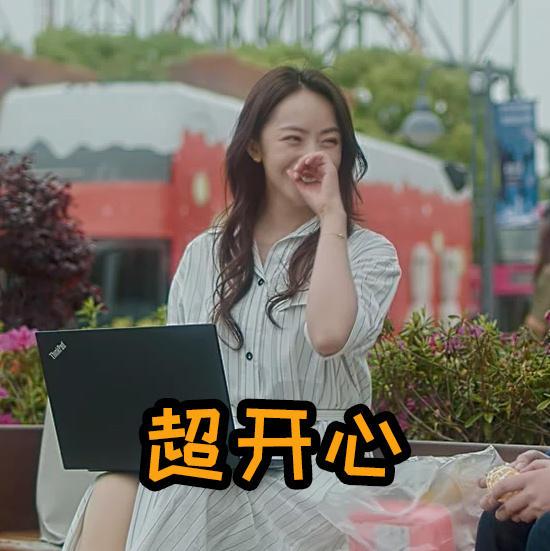 爱上特种兵 刘晓洁 超开心 捂嘴笑 嫌弃 搞怪 逗