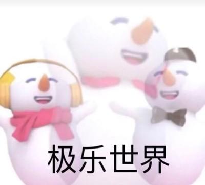 蜜雪冰城 主题曲 雪王 极乐世界 搞怪 魔性